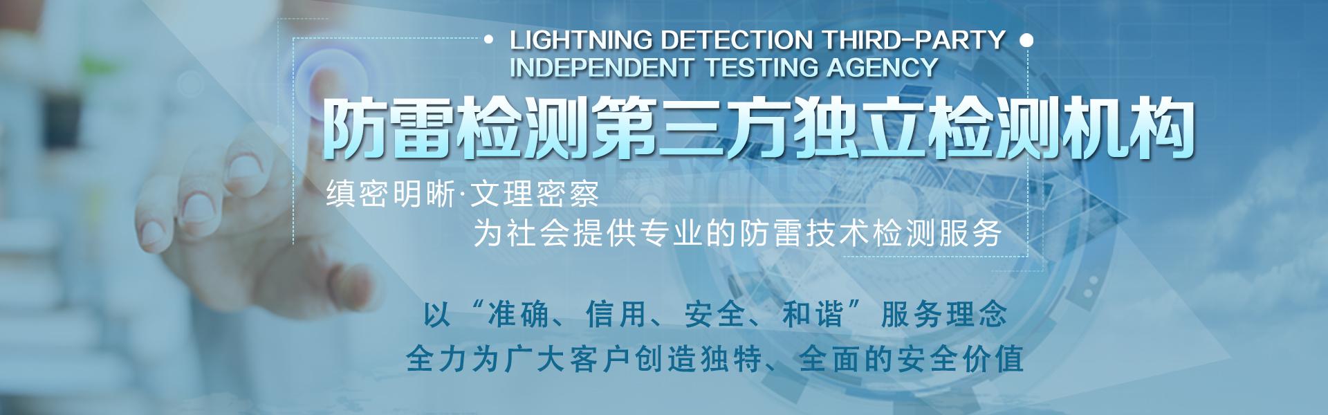 防雷检测第三方独立检测机构